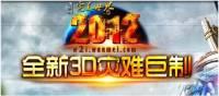 完美世界 未來版「2012」改版簡介