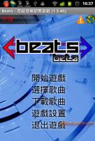 Beats - 頗有爽快感的節奏遊戲