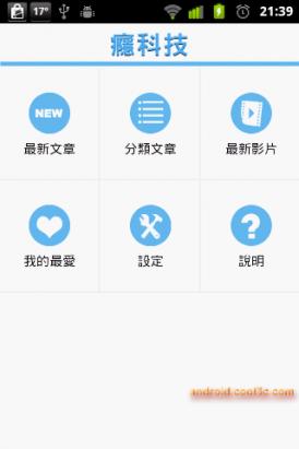 Android五個生活達人必備程式