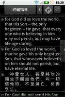 推薦 全能聖經軟體 Lifove bible 多譯本對照 金句 Widget 1.5 也能用
