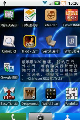 推薦!!! 全能聖經軟體 Lifove bible!!! 多譯本對照, 金句 Widget! 1.5 也能用