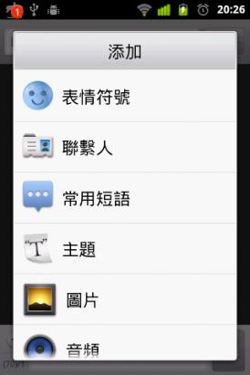 GO短信 - 快速方便的簡訊軟體