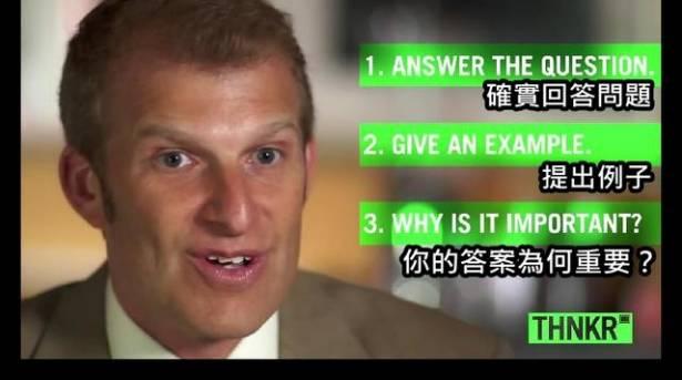 【希平方英文報】職涯專家叮嚀面試五大要點