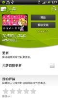 【好撇步】女孩的小本本---Android 版