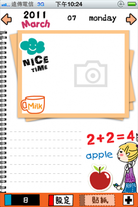【好撇步】女孩的小本本---iPhone 版
