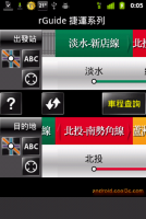 台北捷運 - 準時到達目的地