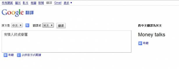 Google真中肯:有情人終成眷屬