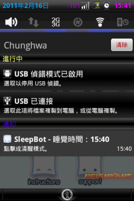 Sleep Bot Tracker Log - 你的睡眠債欠了多少?