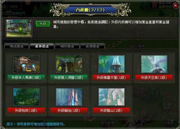 千變萬化的作戰系統《英雄世界Web》著重於作戰策略的網頁遊戲