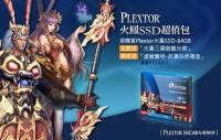 火鳳三國遊戲與SSD結合啦