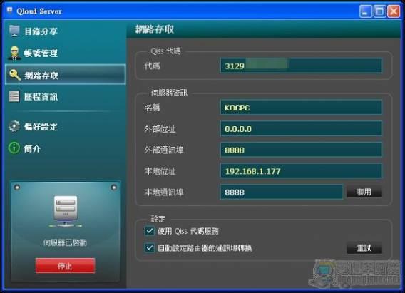 終極雲端多媒體應用---Qloud Video Free