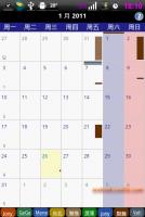 Business Calendar Beta - 介面簡潔的行事曆