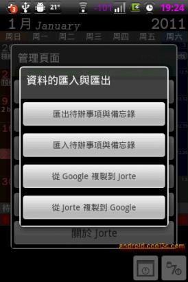 Jorte - 好用的個人管理程式