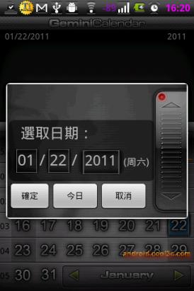 Gemini Calendar - 介面漂亮的日曆軟體