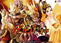 史詩級三國戰棋網頁遊戲 《天地戰神 web》封測啟動