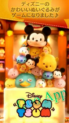 LINE:Disney TSUM TSUM(迪士尼消消看)下載及精華攻略
