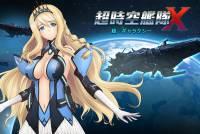 超人氣星戰網頁遊戲《超時空艦隊 X》即將登陸台灣