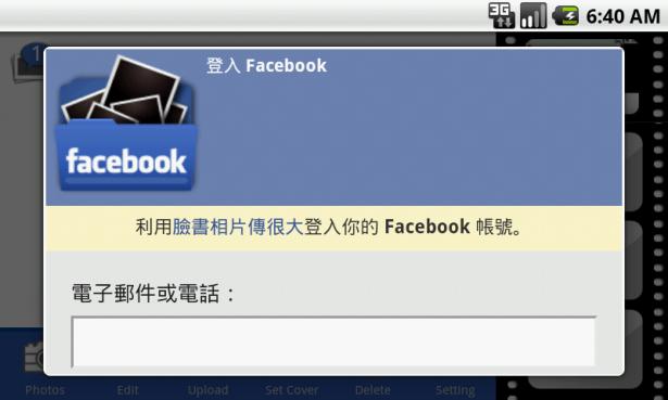 【~歡慶民國100年限時特價中~】傳很大Part II~臉書相片傳很大