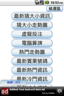 哈賓果(free) - 台灣彩券BingoBingo賓果賓果號碼查詢分析統計算牌程式(免費版)