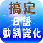 《Android 電子書》一個表格搞定全部的日語動詞變化