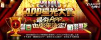 2010遠傳星光大賞-最夯APP由你決定!