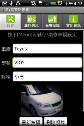 油耗/保養記錄器 --汽車族一定要有的App