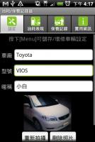 油耗 保養記錄器 --汽車族一定要有的App