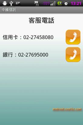 Chinatrust - 中國信託行動銀行