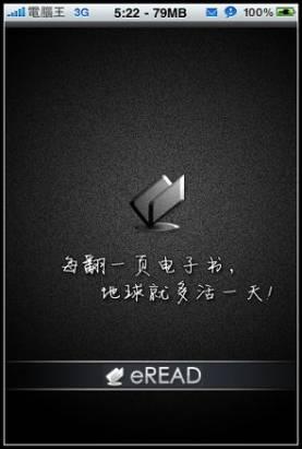 (最新更新版)iPhone的電子書軟體---個人心得