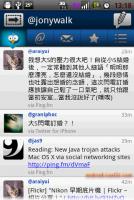 Tweetcaster - 多功能的推特工具