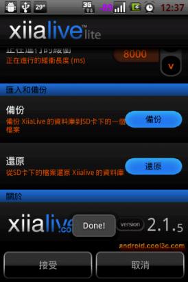 XiiaLive - 串流音樂好用工具
