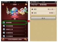 hiPage 搜go 擴增實境體驗花博會