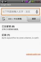 Google Translate - 你還需要翻譯機嗎?