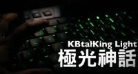 KbtalKing Light 極光神話剪刀腳鍵盤 預購說明