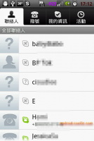 Skype - 在Android上打網路電話一樣順暢嗎?