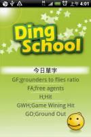 讓單字更好背的軟體:盯字庫 DingSchool 支援各種單字語言
