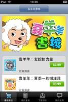 喜羊羊免費iPhone App