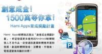 Android百花齊放!程式開發者獨家為Hami Apps作嫁,中華電信發錢給你~
