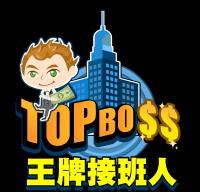 《TOP BO$$ 王牌接班人》開啟爽度破表的老闆人生