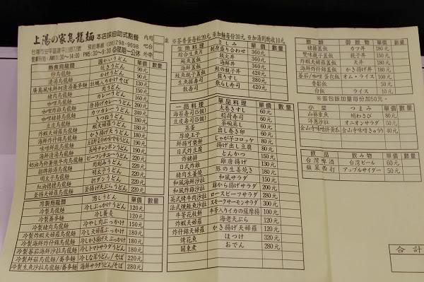 台南建平11街/上湯の家烏龍麵