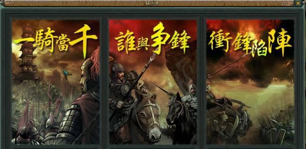 《千軍破》全新「猛將天下」推出三大競技場