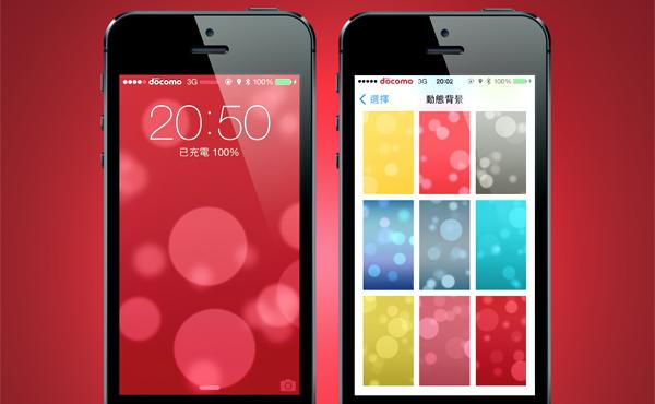 iOS 7 原來隱藏更多 Apple 動態桌布, 教你啟動來使用
