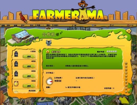 FARMERAMA中文版《瘋狂農場》登台 再掀上班族農場新文化
