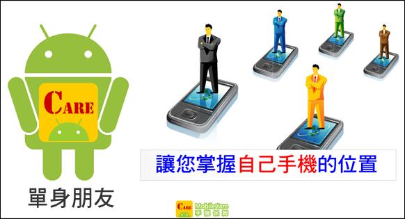 MobileCare手機保姆 - 讓您抓得住它!
