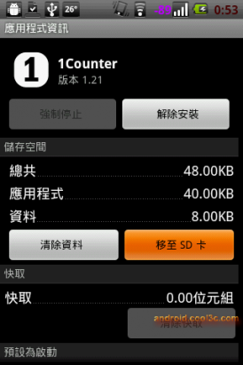 Android 2.2 Froyo初體驗