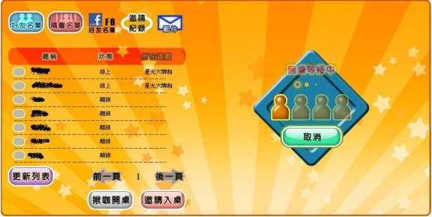《星光大牌咖》正式公測 獨特玩法挑戰麻將市場