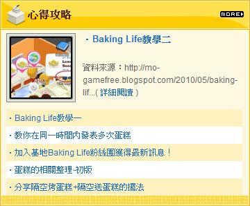 《Baking Life》專區上線 輕鬆掌握你的烘培人生