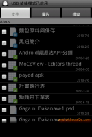 Docs Pics - Google文件與Picasa管理一把罩