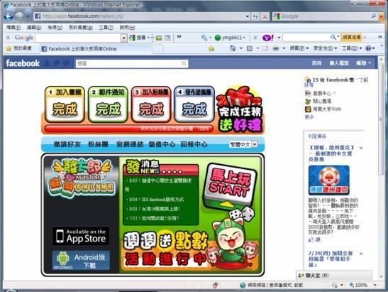《發太郎麻將Online》全新「十六張麻將」上線