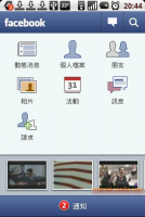 Facebook for Android 改版測試